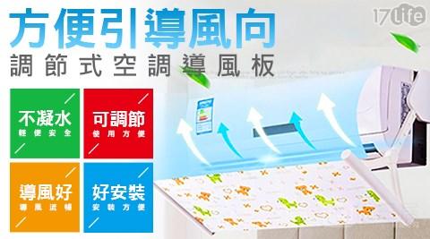 調節式冷氣空調導風板/導風板/冷氣/調節/空調