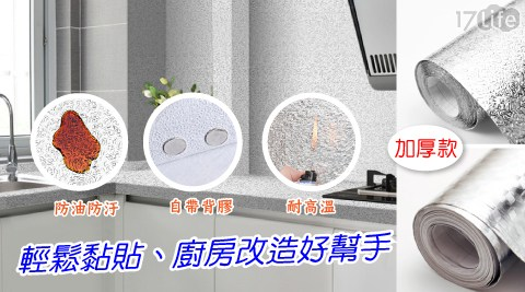 【買一送一】佶之屋DIY廚房專用加厚防油鋁箔自黏壁貼 60x600cm 共