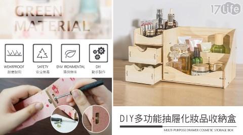 木質DIY多功能抽屜式收納盒/木質/抽屜式/收納盒/DIY