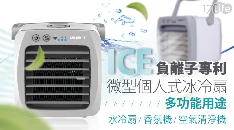 水氧機/水冷扇/電風扇/風扇/USB風扇/移動式冷氣/水冷氣/香氛機/空氣清淨機/空濾/負離子/ICE負離子專利微型個人式冰冷扇/G2T