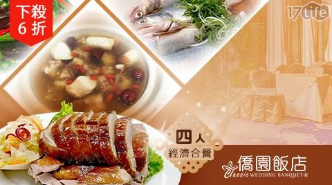 台中/合菜/飯店/台中僑園飯店/四人/西屯區/家庭聚會