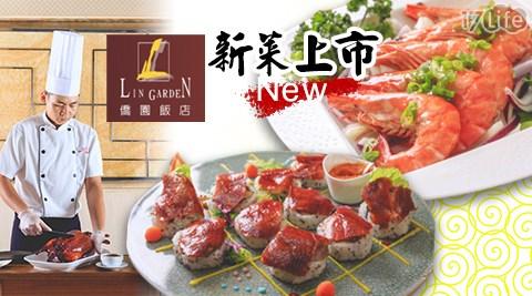 台中僑園飯店-5人片填鴨合餐/烤鴨/蝦/蟹/生魚片