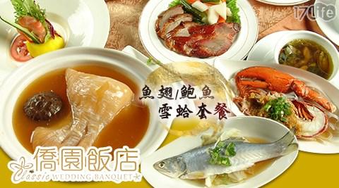 台中僑園飯店/魚翅/鮑魚/雪蛤/合菜/桌菜/餐券