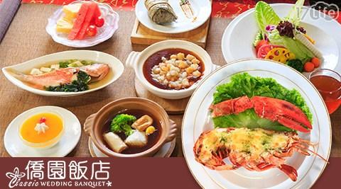 台中僑園飯店-鮑魚雪蛤/魚翅鮑魚套餐/龍蝦/排翅/鮑魚/雪蛤/海鮮/蝦