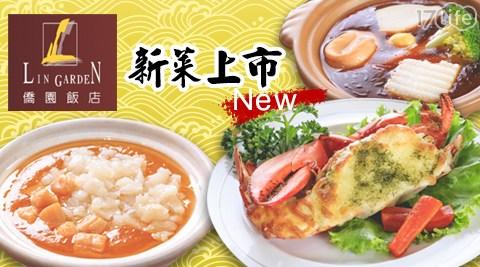 台中僑園飯店-鮑魚雪蛤/魚翅鮑魚套餐/龍蝦/排翅/鮑魚/雪蛤/海鮮/蝦/港式/魚