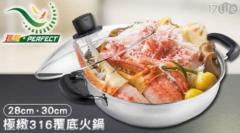 PERFECT/理想/極緻/316/覆底/火鍋/附蓋