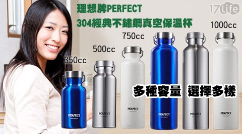 只要899元起(含運)即可購得【理想牌PERFECT】原價最高4197元304經典不鏽鋼真空保溫杯系列(買二送一)共3入:(A)350cc/(B)500cc/(C)750cc/(D)1000cc;顏色:白色/銀色/藍色。