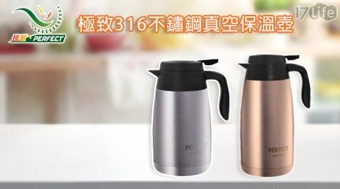 極緻/316/不鏽鋼/真空保溫壺/PERFECT/理想/保冷/保溫瓶