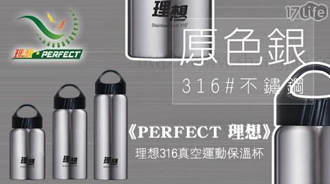 保冷/保溫瓶/理想/316/真空/運動/保溫杯/399/台灣製造/PERFECT 理想/保溫瓶