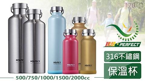極緻/316/不鏽鋼/真空/保溫杯/台灣製造/PERFECT/理想/保溫瓶