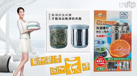 橘油洗衣槽清潔劑/清潔劑/洗衣槽/橘油