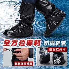 飛銳fairrain-全方位專利防雨鞋套