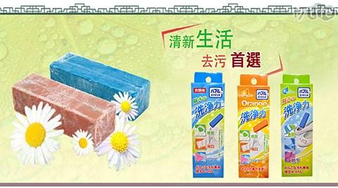 衣領/袖口/鞋子/清潔/清潔皂/肥皂