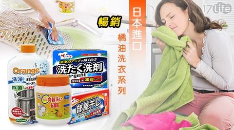 日本進口/日本/暢銷/橘油/洗衣/衣物/洗衣粉/濃縮/小蘇打/去漬/洗衣槽/清潔