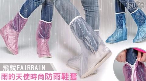 飛銳fairrain/飛銳/fairrain/防雨鞋套/防雨/鞋套/雨衣/雨鞋/雨具/下雨/防水/雨