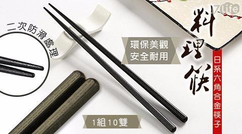 【買一送一】日系六角合金筷子