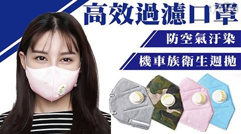 韓版立體高效過濾口罩