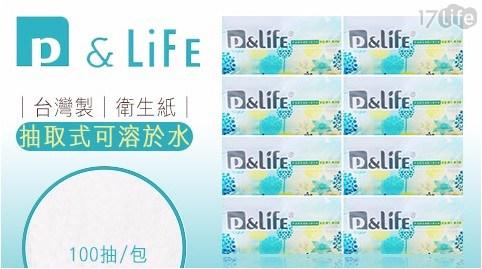 只要 480 元 (含運) 即可享有原價 599 元 【可使用現金卷】【 P&LIFE】台灣製抽取式可溶於水衛生紙