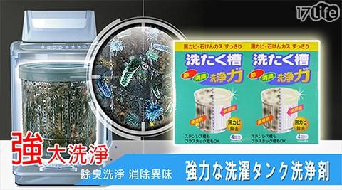 強力洗衣機槽清潔劑150g(4包/盒)