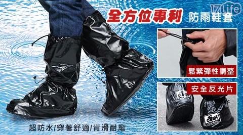 飛銳fairrain/飛銳/fairrain/鞋套/防雨鞋套/防雨/雨具/雨鞋/雨天/防水/下雨