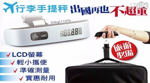 電子手提行李秤/電子/手提行李秤/行李秤/旅行/行李