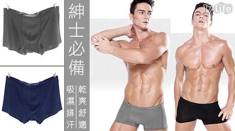 紳士/無痕/冰絲/透氣/平口/內褲