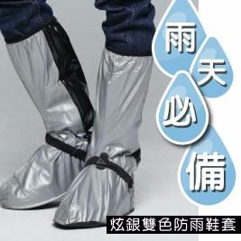 【飛銳fairrain】 炫銀雙色防雨鞋套