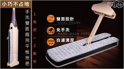 【買一送一】免手洗雙面兩用平板拖把(1拖+2布)