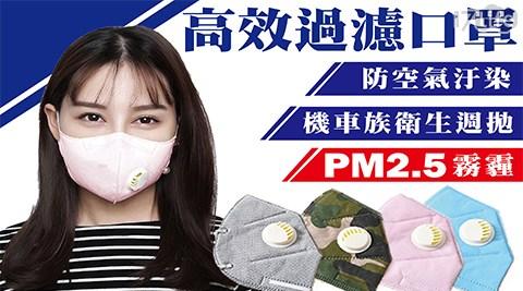 【買5入送5入】韓版立體高效過濾口罩(5入/組)  共