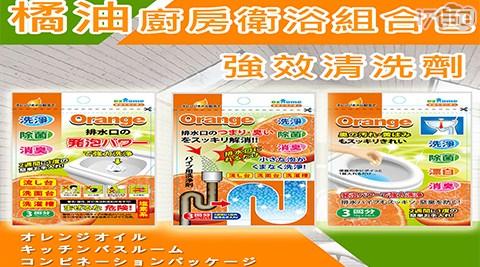 橘油/廚房/衛浴/清潔