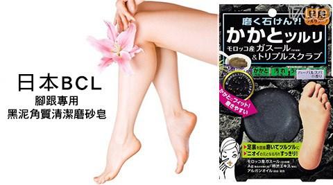 BCL Tsururi/腳跟專用/黑泥/角質清潔/磨砂皂/皂