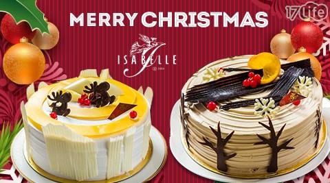 ISABELLE/伊莎貝爾/繽紛/聖誕/節慶/蛋糕/聖誕提拉/摯愛雪花/雪藏巧克/咖啡年輪/雪國繽紛