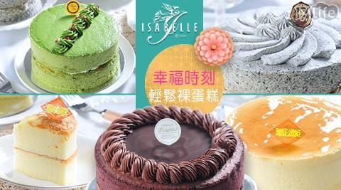 ISABELLE 伊莎貝爾-幸福時刻輕鬆裸蛋糕/蛋糕/甜點/下午茶/年節/伊莎貝爾/新品/巧克蛋糕/起司蛋糕/抹茶/烘培