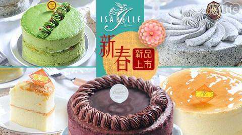 ISABELLE 伊莎貝爾-新食感幸福甜點/蛋糕/甜點/下午茶/年節/伊莎貝爾/新品/巧克蛋糕/起司蛋糕/抹茶/烘培
