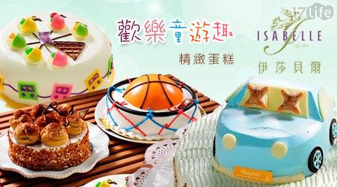 ISABELLE 伊莎貝爾/伊莎/蛋糕/兒童節/兒童/點心/下午茶/烘焙/西點/甜點