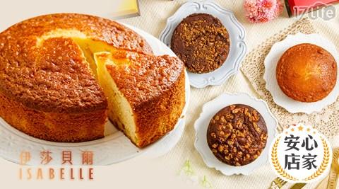 ISABELLE 伊莎貝爾/ 母親節/節慶/磅蛋糕