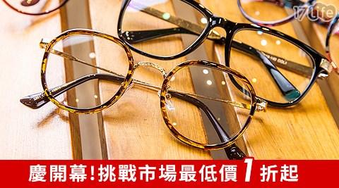 陸地眼鏡/陸地/眼鏡/鏡片/近視/時尚/台北/八德/陸地涼麵/通訊/冰