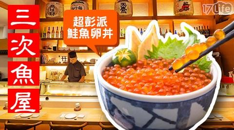 【三次魚屋《河南店》】/三次魚屋/ 生魚片/日本料理/丼飯/鮭魚卵