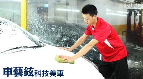 車藝鉉科技美車-3M專業奈米蠟精緻洗車專案