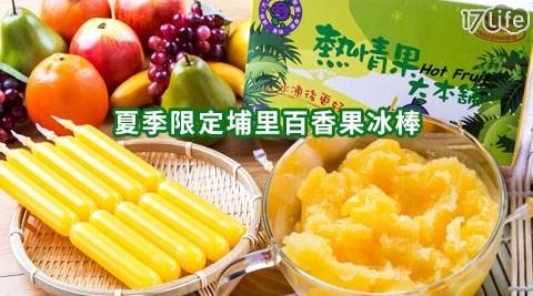 夏季限定埔里百香果冰棒(30支/盒)