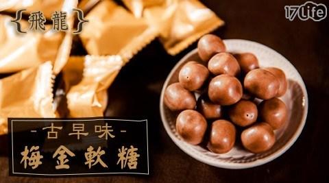 古早味/飛龍梅金軟糖/軟糖/零食/零嘴/糖果/腸胃/黃梅