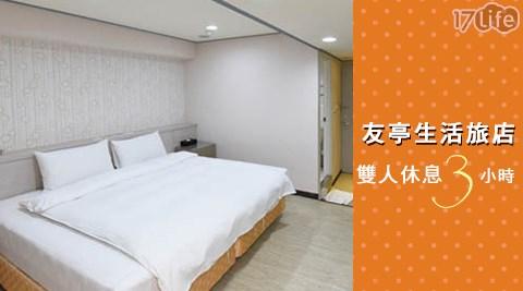 友亭生活旅店/友亭/愛河/六合夜市
