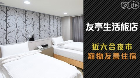 友亭生活旅店/友亭/生活旅店/六合夜市/六合