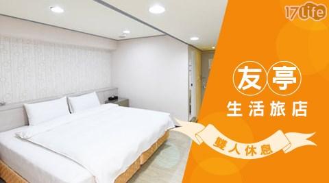 友亭生活旅店/友亭/愛河/六合夜市/休息/休憩