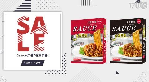 聯夏/台灣拌麵醬/拌麵醬/拌麵/香菇肉醬/炸醬肉醬/肉醬/加熱即食