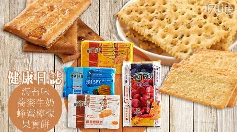 平均每包最低只要69元起即可享有【健康日誌】脆皮蘇打餅/椰蓉香酥餅/果實餅(綜合)1包/10包,多口味任選,6包免運。
