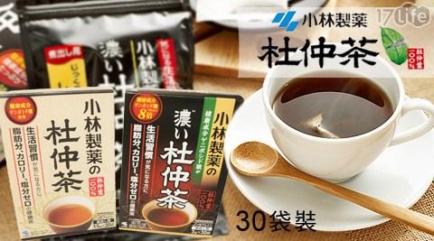 平均每組最低只要490元起(含運)即可購得【小林製藥】日本原裝進口杜仲茶2盒/濃杜仲茶1盒任選1組/2組/3組/5組,規格:30袋/盒。