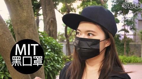 MIT造三層平面黑色口罩/MIT/口罩/平面/三層/台灣製/黑口罩