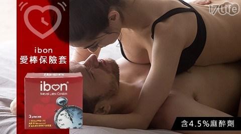 Ibon愛棒保險套 (含4.5%麻醉劑)