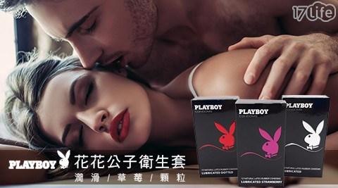 保險套/衛生套/PLAYBOY/花花公子